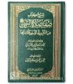Sharh Kitab Sifat as-Salat lil-Albani - Muhammad Bazmoul