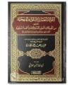 al-Fawaid al-Aqdiya wal-Qawa'id al-Manhajiya - Oubeyd al-Jabiri