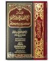 Charh Iqatida Sirat al-Mustaqim + Charh I'lam al-Muwaqi'in - Ibn Baz