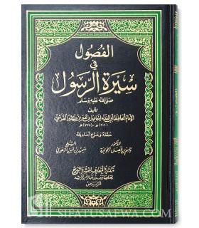 Al-Fousoul fi Sirah ar-Rassoul - Ibn Kathir الفصول في سيرة الرسول ـ الإمام ابن كثير