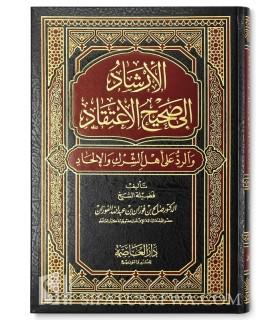 Al-Irshad ila Sahih al-I'tiqad de cheikh al-Fawzan (harakat)