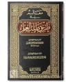 Ma'alim fi Tariq Talab al-'Ilm - cheikh SadHan