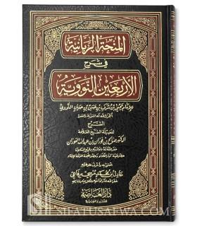 Explanation of 40 Nawawi by Shaykh Fawzaan (harakat) المنحة الربانية في شرح الأربعين النووية - الشيخ الفوزان