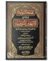 Explanation of 40 Nawawi by Shaykh Fawzaan (harakat)