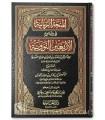 Explication 40 nawawi par cheikh Fawzan (harakat)
