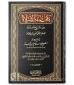 Kitaab Sifat as-Salaat by shaykhul Islam ibn Taymiyyah