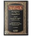 Kitab Sifat as-Salat de cheikh al-Islam ibn Taymiya