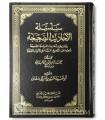 Silsila al-aHaadith as-Sahiha - Réuni en 1 seul volume