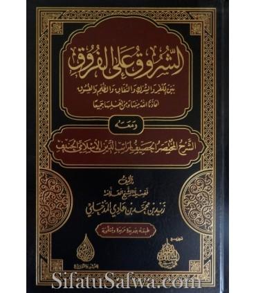 Ash-Shurooq 'alal-Furooq - Zayd al-Madkhali