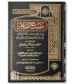 Réfutation à la prétention qu'Ibn Abdelwahab faisait le Takfir des Musulmans