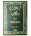 Akhlaq al-Harb fi as-Sirah an-Nabawiyyah (100% harakat)
