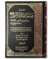 Asl Sifatu Salat an-Nabi in 3 volumes - Shaykh al-Albaanee