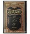 Sharh 'Ilal at-Tirmidhi li Ibn Rajab (2 vol.)