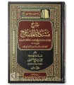 Charh Mishkat al-Masabih - Cheikh al-Uthaymin - 2 volumes