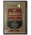 Sharh Mishkaat al-Masaabih - Shaykh al-Uthaymin - 2 volumes