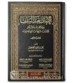 Al Iman inda as-Salaf wa 'Alaqatuh bil-'Amal - 2 volumes