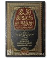 Al-Imdad bi Taysir Charh az-Zad - Al-Fawzan (3 vol.)