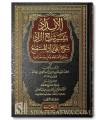 Al-Imdad bi Taysir Sharh az-Zad - Al-Fawzaan (3 vol.)