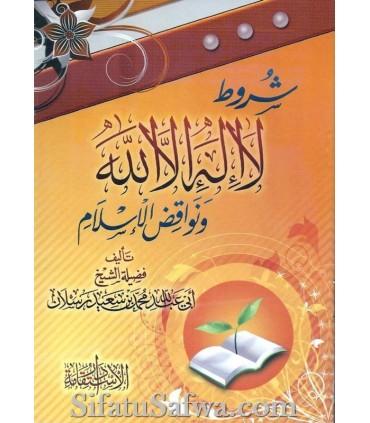 Conditions of La ilaha illa Allah and nawaqid al-Islam - shaykh Raslan (100% harakat)