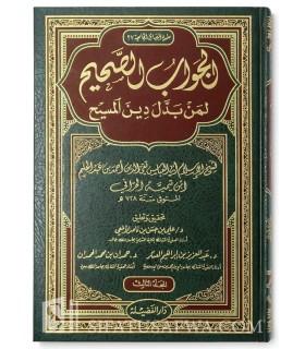Al Jawaab as-Saheeh liman Baddala Deen al-Maseeh - Ibn Taymiyah الجواب الصحيح لمن بدل دين المسيح ـ ابن تيمية
