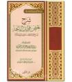 Sharh ba'd fawa'id suratul-Fatihah - al-Fawzan