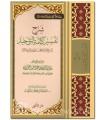 Charh Tafsir Kalima at-Tawhid - cheikh al-Fawzan