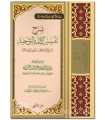 Sharh Tafseer Kalima at-Tawheed - shaykh al-Fawzan