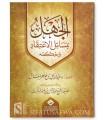 Al-Jahl bi Masail al-I'tiqad wa hukmuhu (bi Ishraf shaykh al-Barak)