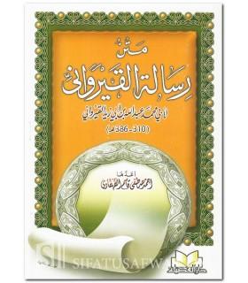 Matn Risaalah al-Qayrawaanee (ibn Abi Zayd) متن رسالة القيرواني