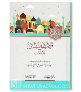Qasas an-Nabiyyeen lil Atfaal - Abul Hasan an-Nadwi (harakat) قصص النبيين للأطفال ـ أبو الحسن الندوي