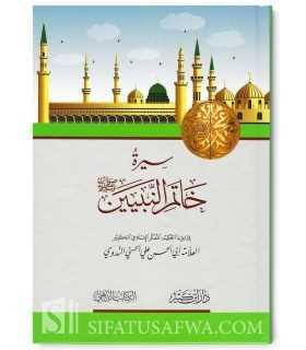 Seerah Khaatim an-Nabiyyeen - Abul Hasan an-Nadwi (harakat) سيرة خاتم النبيين ـ أبو الحسن الندوي