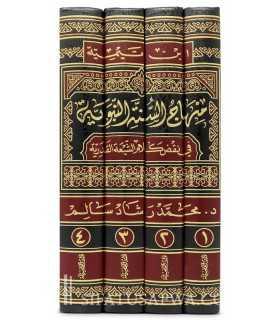 Minhaj as-Sunnah an-Nabawiyah - Ibn Taymiyyah منهاج السنة النبوية في نقض كلام الشيعة والقدرية ـ ابن تيمية