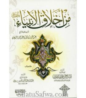 Min Akhlaaq al-Anbiyaa - cheikh Sadhaan (preface al-Fawzan)