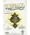 Min Akhlaaq al-Anbiyaa - shaykh Sadhaan (preface al-Fawzan)