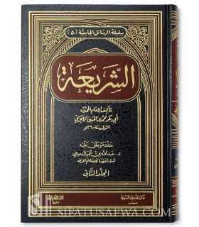 Ash-Shari'ah by imam al-Ajuree (360H) الشريعة للإمام الآجري