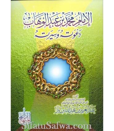 Al-Imam Mohamed ibn Abdelwahhab par cheikh ibn Baz