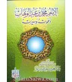 Al-Imam Muhammad ibn Abdelwahhab by shaykh ibn Baz