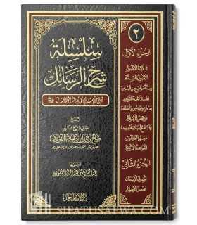 Silsila Sharh ar-Rasaail - 11 risala explained by shaykh al Fawzan سلسلة شرح الرسائل لمحمد بن عبد الوهاب بشرح الشيخ الفوزان
