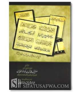 Silsila Sharh ar-Rasaail - 8 risala explained by shaykh al Fawzan