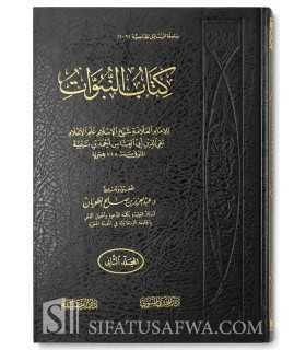 Kitaab an-Nubuwaat - Shaykh al-Islam ibn Taymiyyah كتاب النبوات - ابن تيمية