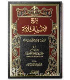 Explanation of Usool Thalatha by shaykh al-Fawzan شرح الأصول الثلاثة - الشيخ الفوزان