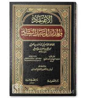 Al-'Itiqad wal-Hidaya ila Sabil ar-Rachad - al-Bayhaqi الاعتقاد والهداية إلى سبيل الرشاد - البيهقي