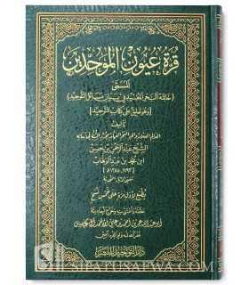 Qurrat 'Uyoon al-Muwahiddeen - Abdurrahman ibn Hasan Aal Sheikh