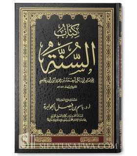 Kitab as-Sunnah by Ibn Abi 'Asim (287H) كتاب السنة لابن أبي عاصم