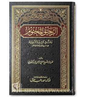 The Sealed Nectar - Ar-Raheeq al-Makhtoom - Mubaarakfoori