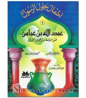 10 stories of Children around the Messenger of Allah (for children)