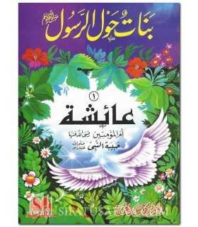10 histoires des Filles autour du Messager d'Allah (pour enfants) بنات حول الرسول ـ 10 قصص