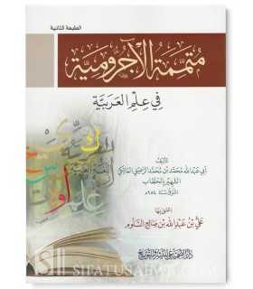 Mutammimah al-Ajroomiyyah - 100% harakat متممة الأجرومية في علم العربية