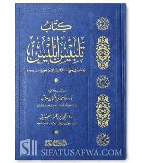 Talbis Iblis de ibn al-Jawzi (authentifié) تلبيس إبليس - الإمام ابن الجوزي
