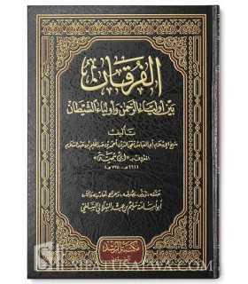 Al-Furqan bayna Awliya al-Rahman wa Awliya al-Shaytan - Ibn Taymiyyah الفرقان بين أولياء الرحمن وأولياء الشيطان ـ ابن تيمية